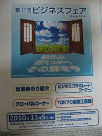 Seibu10271_2